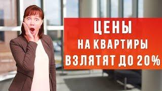СКОРО ЦЕНЫ НА КВАРТИРЫ ВЫРАСТУТ. Отмена ДДУ. Купить квартиру в СПб выгодно.