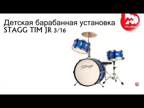 Детская барабанная установка  STAGG TIM JR 3/16