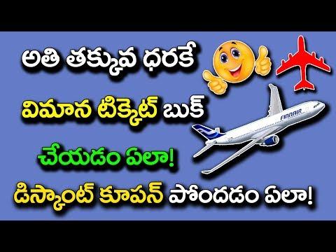 How to Book Flight Ticket Cheap in Telugu   Discounts coupons to book flights In Telugu 2019
