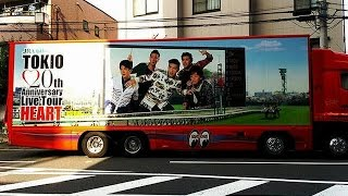 TOKIOが11月2日、日本武道館で 「TOKIO 20th Anniversary Live Tour HEA...
