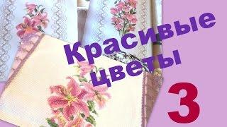 Вышивка крестом: Красивые цветы-Лилия-финал