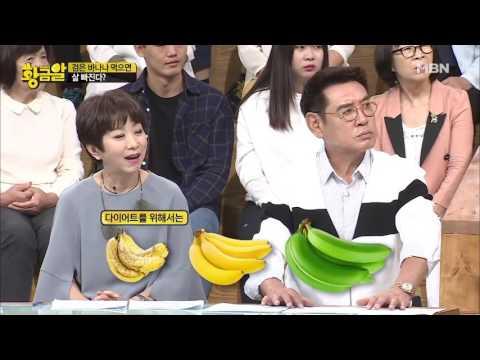 어떤 바나나가 다이어트에 도움이 될까?