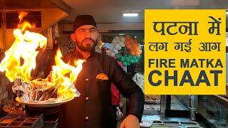Lucknow Special Basket Chaat in Patna at Motu Bhai Cafe n Canteen Boring Road Patna.