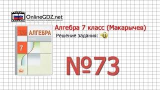Задание № 73 - Алгебра 7 класс (Макарычев)