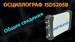 Осциллограф ISDS205B - Общие сведения(, 2015-08-22T16:42:05.000Z)