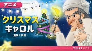 クリスマスキャロル | 世界の名作童話