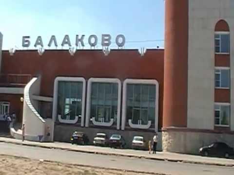 ж\д вокзал г. Балаково