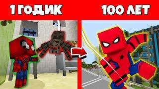 Как Человек Паук прожил жизнь в Майнкрафт  Эволюция Мобов 1 годик 100 лет Minecraft Жизненный Цикл
