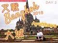 Bangkok Day 2          Ayutthaya 2018