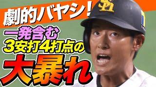 【劇的】上林誠知『追撃弾&同点タイムリー』3安打4打点の大活躍!!