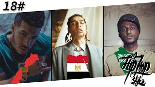 أفضل 20 مغني راب في العالم العربي |🇲🇦🇸🇦🇪🇬