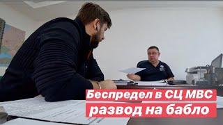 Беспредел СЦ МВС развод на бабки ГБО