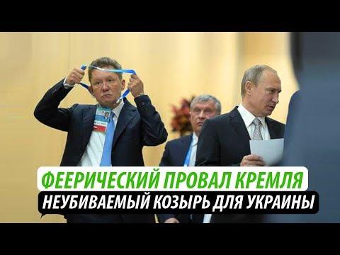 Феерический провал Кремля.