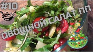 Салат ЗОЖ. Летний Салат. Легкий Салат [Видео Рецепты от Easy Food]