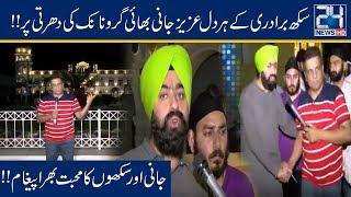 Jani Ki Nankana Sahib Yatra, Sikh Bhaion Ke Dil Jeet Liye!! | Seeti 24 | 16 April 2019