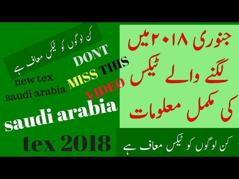 New Levy Tax on Expat January 2018 - 2020 in Saudi Arabia   levy fee cancelled? by yeh kasy