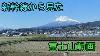【富士山】新幹線から見た富士山動画
