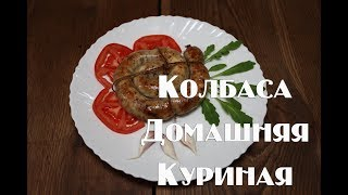 Домашняя колбаса Куриная , для гриля и пикника .  Рецепт приготовления