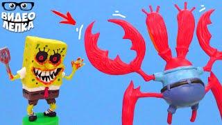 Страшный Мистер Крабс Exe - Лепим из пластилина | Видео Лепка