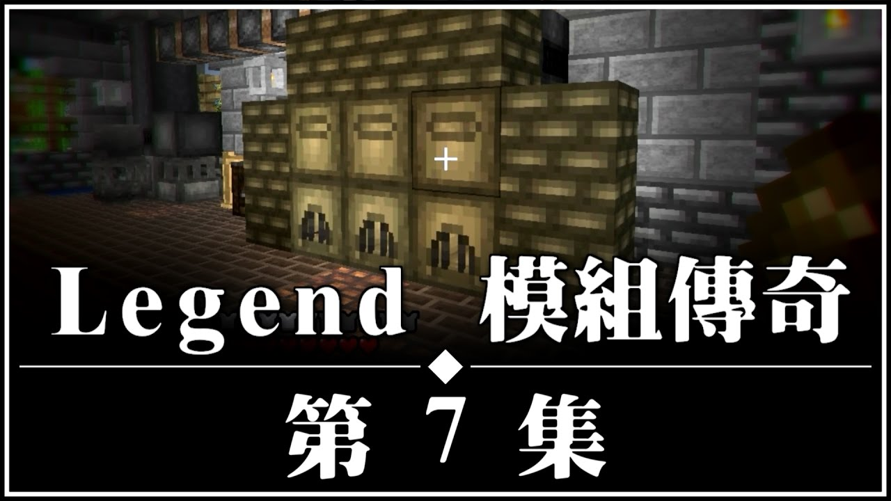 Minecraft Legend 模組傳奇 ep7 熱門焦點 悟訢 - YouTube