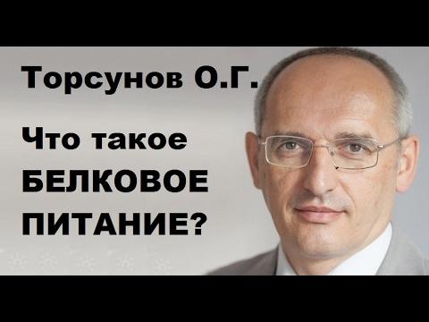 Торсунов О.Г. Что такое БЕЛКОВОЕ ПИТАНИЕ?