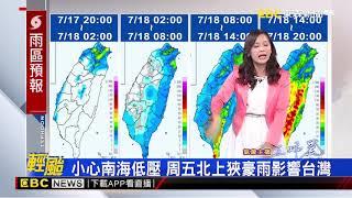 氣象時間 1080717 晚間氣象 東森新聞
