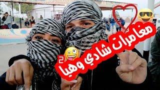 مغامرات هيا وشادي العشي 2 ! 😂😍