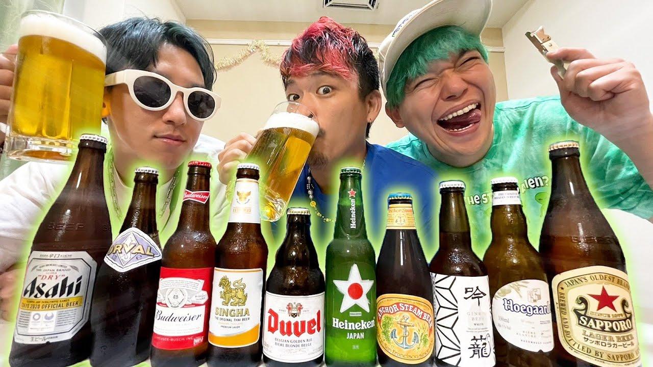 【利きビール】大人なら10種類のビールの味くらい分かるでしょ?