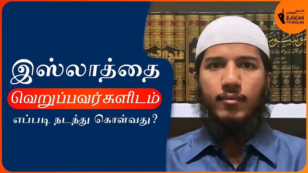 இஸ்லாத்தை வெறுப்பவர்களிடம் எப்படி நடந்து கொள்வது? | Fariq Naik Tamil