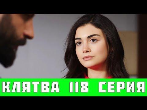 КЛЯТВА 118 СЕРИЯ РУССКАЯ ОЗВУЧКА (сериал, 2019). Yemin 118 анонс