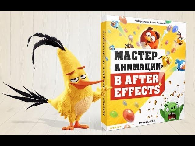 Видеопрезентация курса «Мастер анимации в After Effects»