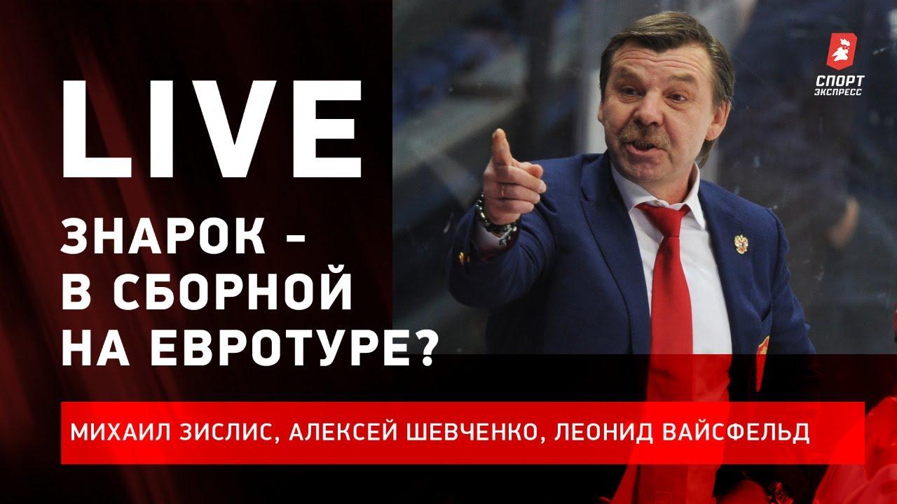 Знарок - снова в сборной / почему не забивает Капризов / Live с Зислисом, Шевченко и Вайсфельдом