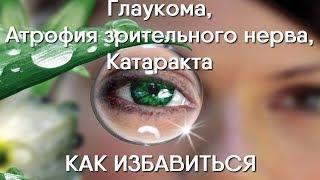Катаракта, Атрофия зрительного нерва, Глаукома. Как избавиться