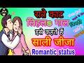 #Raate kat lihale gaal jija sali romantic song new whatsapp status video 2018 Whatsapp Status Video Download Free