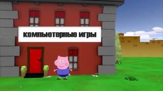Свинка пеппа начало мультфильма пеппа играет в майнкрафт а сьюзи в гта 5