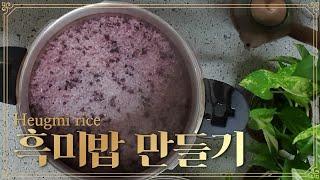 흑미밥 만들기 Heugmi rice