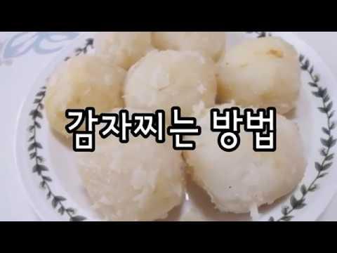 감자찌는 방법