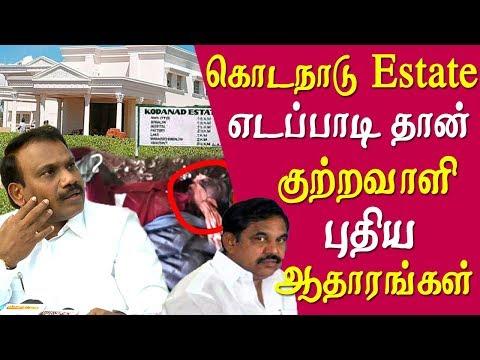 Kodanad robbery & Edappadi K Palaniswami  DMK exposed with evidence tamil news live