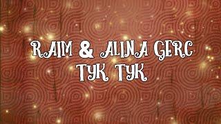 Raim & Alina Gerc - Тук-тук