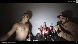 Паша Техник делает коктейль