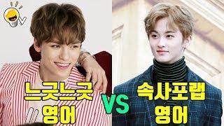 NCT 마크 VS 세븐틴 버논, 아이돌 래퍼들의 영어 들어보기