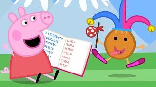 Свинка Пеппа на русском все серии подряд 📖 Книга мамы Свинки | Мультики