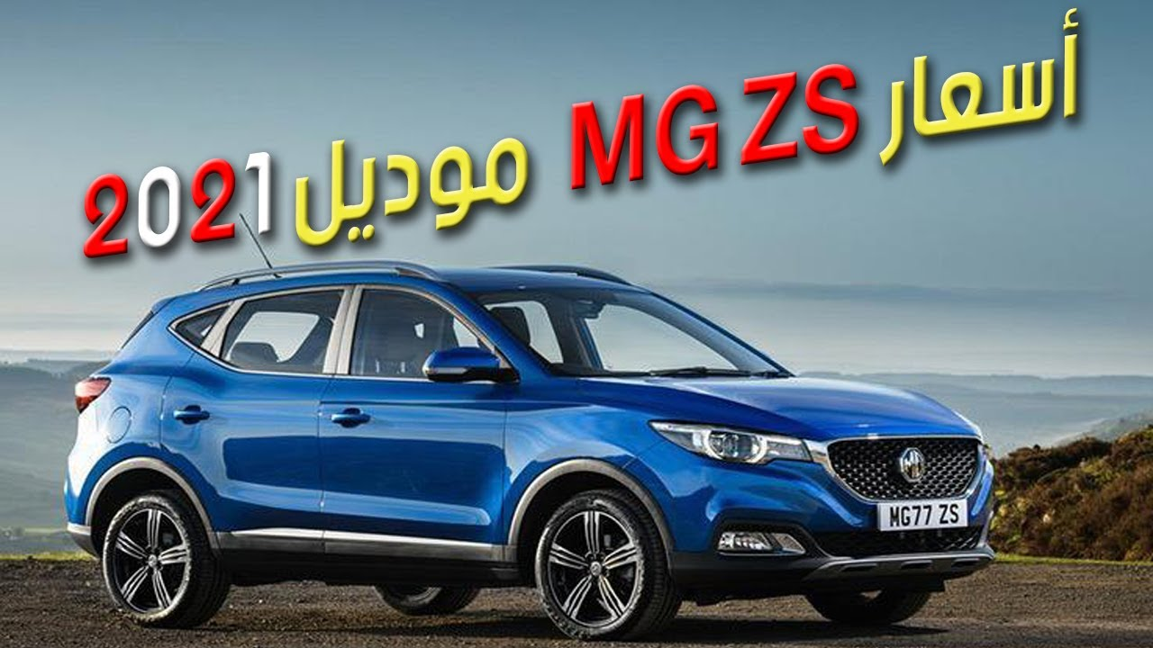 أسعار و مواصفات سيارة Mg Zs موديل 2021 Youtube