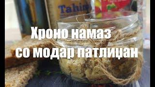 Vitalia healthy food - Хроно намаз со модар патлиџан (посно, vege, diet)