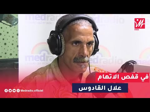علال القادوس في قفص الاتهام.. حلقة لن تذاع على ميد راديو!!