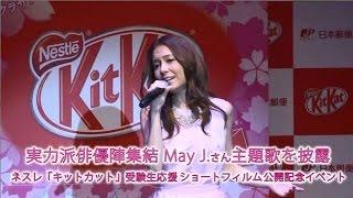 ネスレ日本は、受験生応援キャンペーンの一環として、ネスレ「キットカ...