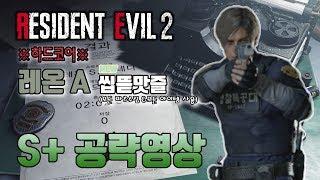 레지던트 이블2 re (바이오 하자드) 레온A ※하드코어※ 씹뜯맛즐 S+ 공략 // Resident evil2 re guide
