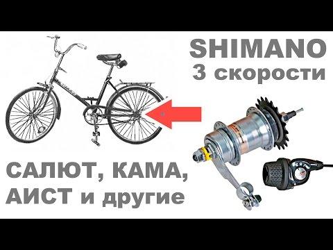 Установка на советский вел Салют трешки Shimano