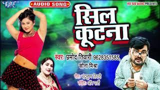 भोजपुरी का नया सबसे हिट गाना   Silkuttna   Pramod Tiwari   Bhojpuri Hit Song