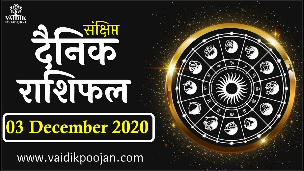 Aaj ka rashifal 3 December 2020 Thursday Aries to Pisces today horoscope in Hindi Vaidik Astrology